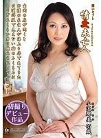隣のセフレ 情交未亡人 小沢那美 ダウンロード