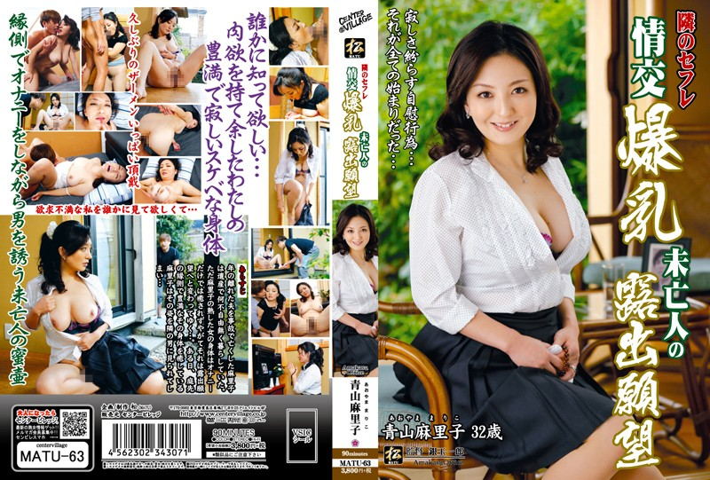 野外にて、巨乳の未亡人、青山麻里子出演の露出無料熟女動画像。隣のセフレ 情交爆乳 未亡人の露出願望 青山麻里子