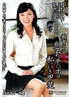 教育ママ 息子のチ○ポは私のいき甲斐 川添倫子 ダウンロード
