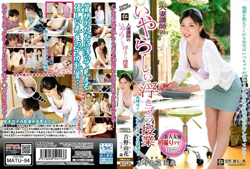 美乳の家庭教師、吉野由花出演の中出し無料熟女動画像。人妻講師のいやらしい浮きブラ授業 吉野由花