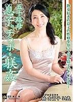 五十路母 息子のチ○ポを躾姦 楠由賀子 ダウンロード