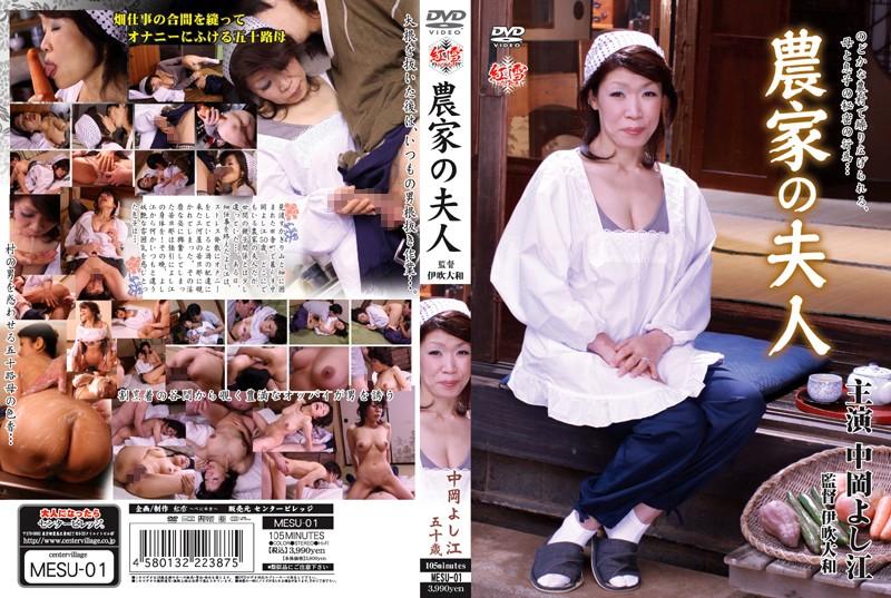 田舎にて、人妻、中岡よし江出演の近親相姦無料熟女動画像。農家の夫人 中岡よし江