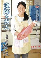 (h_086mesu00005)[MESU-005] 漁師の夫人 佐倉久子 ダウンロード