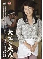大工の夫人 仁科奈緒美 ダウンロード