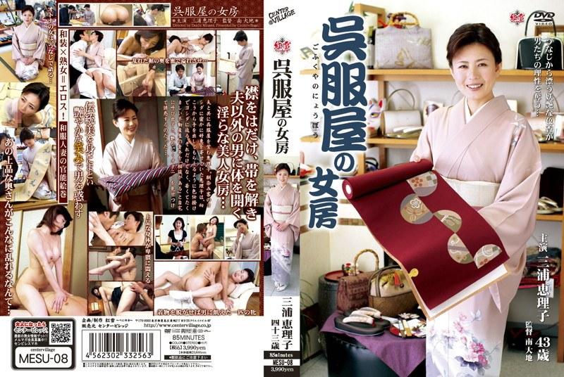 自宅にて、浴衣の人妻、三浦恵理子出演のオナニー無料熟女動画像。呉服屋の女房 三浦恵理子