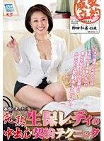 「本当にあった!!完熟生保レディの中出し契約テクニック 柳田和美」のパッケージ画像