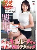 【新作】本当にあった!!完熟生保レディの中出し契約テクニック 安野由美