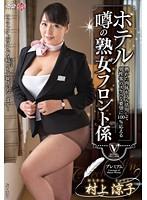 (h_086mesu00044)[MESU-044] 熟れた肉体をフル活用して男性客のスケベな要望に100%応えるホテル噂の熟女フロント係 村上涼子 ダウンロード