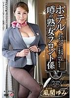 熟れた肉体をフル活用して男性客のスケベな要望に100%応えるホテル噂の熟女フロント係 風間ゆみ ダウンロード