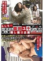 もしも…いまさら園田ユキが人気の素人妻隠し撮り企画に出演したら
