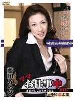 (h_086mscd02)[MSCD-002] ママお仕事中出し 藤田みやび ダウンロード