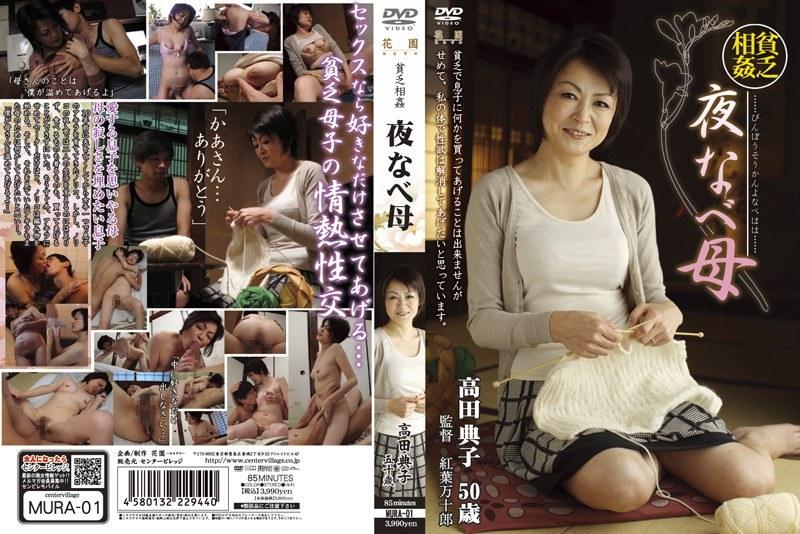 熟女、高田典子出演の中出し無料動画像。貧乏相姦 夜なべ母 高田典子