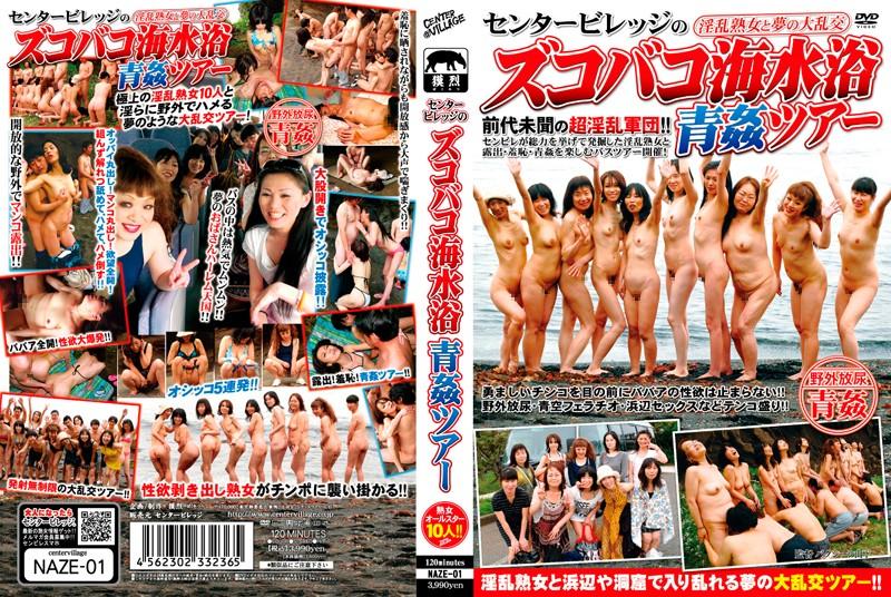 野外にて、淫乱の人妻の青姦無料熟女動画像。センタービレッジのズコバコ海水浴 青姦ツアー