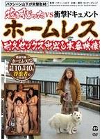 (h_086naze00004)[NAZE-004] バクシーシ山下が突撃取材!花岡じったVSホームレス 耐久セックス中出し本番映像 ダウンロード