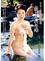 中出し温泉家族旅行 寝とられの湯 小澤喜美子