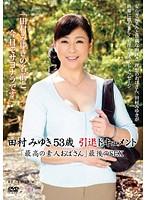 田村みゆき53歳 引退ドキュメント 「最高の素人おばさん」最後のSEX ダウンロード