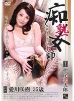 「痴熟女 顔騎・足こき・調教師 愛川咲樹」のパッケージ画像