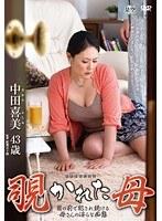覗かれた母 目の前で犯され続ける母さんの淫らな痴態 中田喜美 ダウンロード