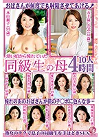(h_086oita00060)[OITA-060] 幼い頃から憧れていた同級生の母 10人4時間 ダウンロード