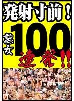 発射寸前!熟女100連発!! ダウンロード