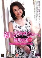 初!AVデビュー、桜井咲子 ダウンロード