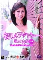 「初!AVデビュー、浅田真結」のパッケージ画像