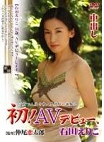 (h_086papa06)[PAPA-006] 初!AVデビュー、石田えりこ ダウンロード