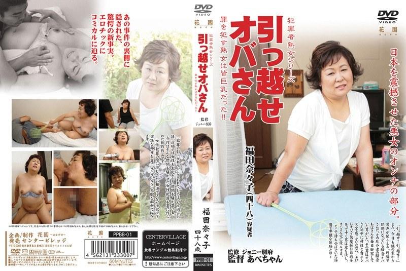 ぽっちゃりのおばさん、福田奈々子出演の騎乗位無料熟女動画像。引っ越せオバさん 福田奈々子