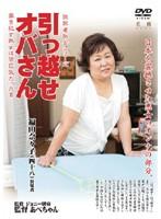 引っ越せオバさん 福田奈々子 ダウンロード