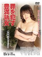 (h_086ppbb02)[PPBB-002] 罪を犯す豊満熟女 秋野優子 ダウンロード