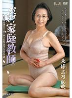 「おばさん家庭教師 ~お子さんの童貞卒業させてあげます~ 東條志乃」のパッケージ画像