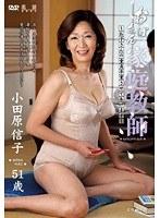 「おばさん家庭教師〜お子さんの童貞卒業させてあげます〜 小田原信子」のパッケージ画像