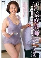 「おばさん家庭教師~お子さんの童貞卒業させてあげます~ 柳田和美」のパッケージ画像
