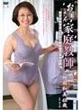 おばさん家庭教師~お子さんの童貞卒業させてあげます~ 柳田和美