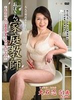 「おばさん家庭教師 ~お子さんの童貞卒業させてあげます~ 大石忍」のパッケージ画像