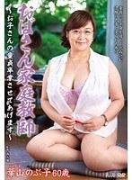 (h_086qizz00035)[QIZZ-035] おばさん家庭教師〜お子さんの童貞卒業させてあげます〜 葉山のぶ子 ダウンロード