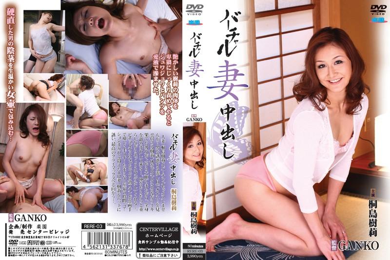 ベッドにて、熟女、桐島樹莉出演の手コキ無料動画像。バーチャル妻中出し 桐島樹莉
