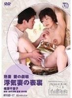 (h_086ryud17)[RYUD-017] 熟妻 愛の劇場 浮気妻の表裏 相原千恵子 ダウンロード