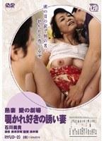 (h_086ryud20)[RYUD-020] 熟妻 愛の劇場 覗かれ好きの誘い妻 石川美貴 ダウンロード