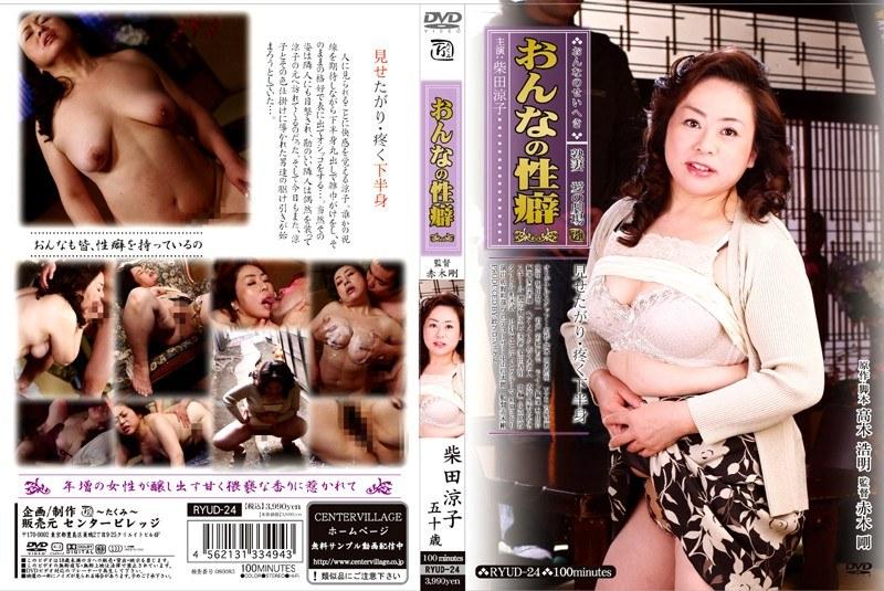 野外にて、人妻、柴田涼子出演のオシッコ無料熟女動画像。おんなの性癖 柴田涼子