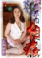 家系内相姦 叔母と甥の秘密の関係 五月涼子 ダウンロード