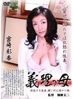 (h_086sank06)[SANK-006] 義理の母 宮崎彩香 ダウンロード
