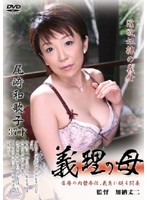 (h_086sank10)[SANK-010] 義理の母 尾崎和歌子 ダウンロード