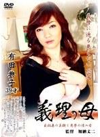 義理の母 有田典子 ダウンロード