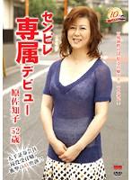 センビレ専属デビュー 原佐知子 52歳