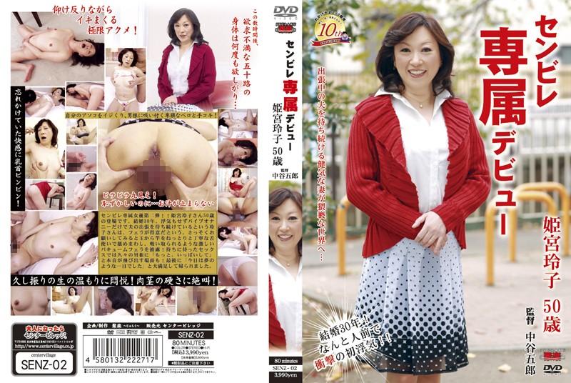 人妻、姫宮玲子出演のフェラ無料熟女動画像。センビレ専属デビュー 姫宮玲子 50歳