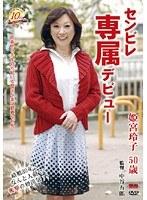 センビレ専属デビュー 姫宮玲子 50歳