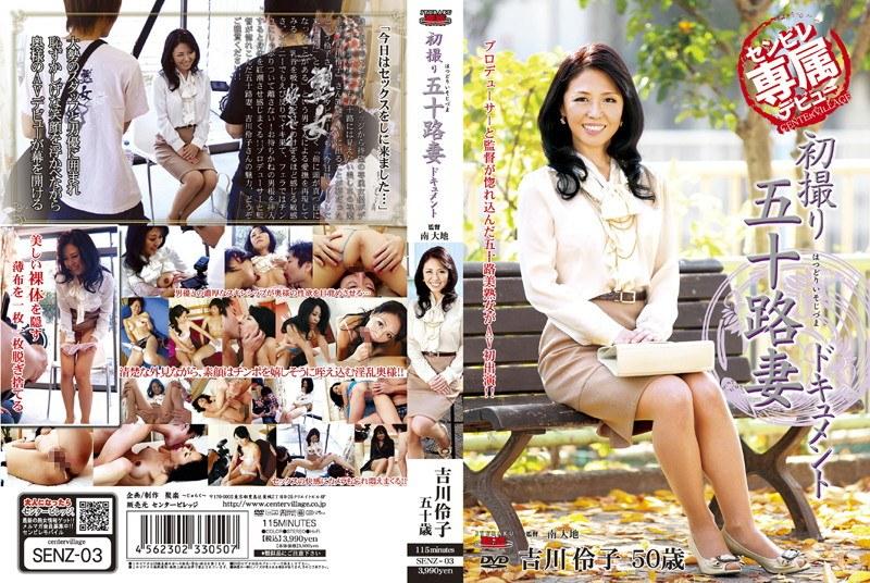 五十路の熟女、吉川伶子出演のフェラ無料動画像。初撮り五十路妻ドキュメント 吉川伶子