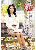 初撮り五十路妻ドキュメント 吉川伶子