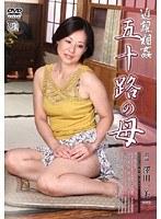 近親相姦 五十路の母 澤田一美 ダウンロード